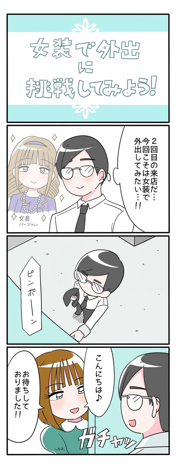 マンガで解説②_01